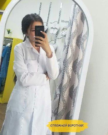 формы для еврозаборов в бишкеке в Кыргызстан: Медицинская одежда, медицинские халаты, Хир формы, чепчики, маски, Мед