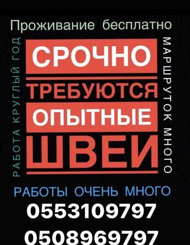 махровые халаты бишкек in Кыргызстан | ПЛАТЬЯ: Швея Прямострочка. С опытом. Мадина рынок