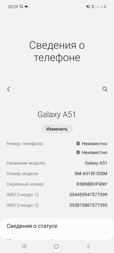 Электроника - Полтавка: Samsung A51 | 64 ГБ | Черный | Гарантия, Сенсорный, Отпечаток пальца