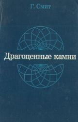 Kitab, jurnal, CD, DVD Lənkəranda: Классическая монография Г. Смита (Англия), выдержавшая за рубежом 14