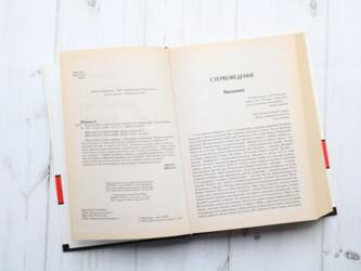 Книга Евгения Шацкая Большая книга стервы  Книга интересная, содержани