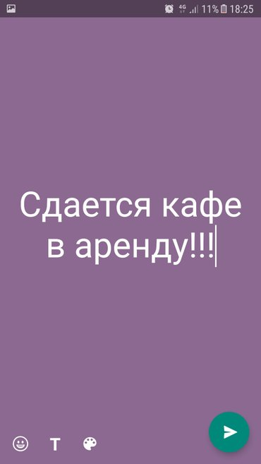Срочно сдается кафе в аренду. Чуй/Фучика 0709198898 в Бишкек