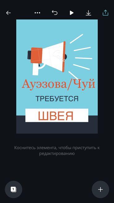 Швейное дело - Бишкек: Швея Прямострочка. С опытом. Аламедин 1