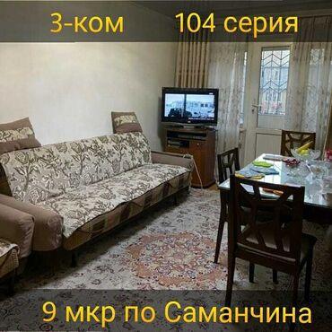 Продается квартира:104 серия, Магистраль, 3 комнаты, 95 кв. м