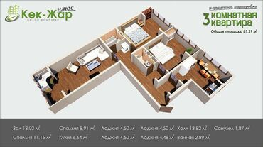 кок-жар-квартира в Кыргызстан: Продается квартира: 3 комнаты, 81 кв. м