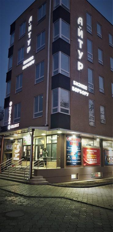 Сдаю 1-этаж 11м2 под ломбард , обменка, в Бишкек