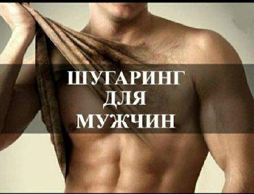 сахарная депиляция шугаринг в Кыргызстан: Депиляция для мужчин !!!