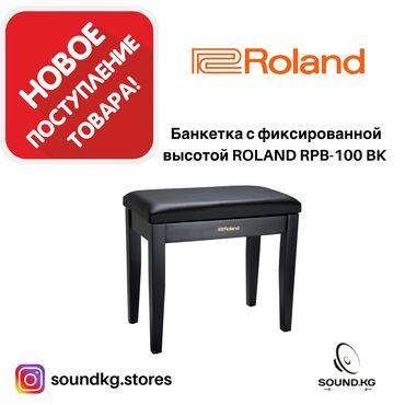 Банкетка для пианино- Roland RPB-100BK — в наличии в чёрном и белом цв