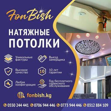 Натяжные потолки Натяжные потолки Fon-Bish- Уникальные фактуры-
