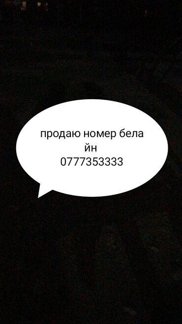 карта-памяти в Кыргызстан: Продаю номер белайн