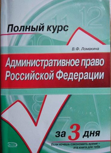 Административное право РФ, учебник для вузов, ускоренный курс в Бишкек