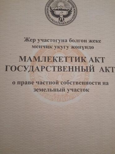 7319 объявлений: 8 соток, Для строительства, Собственник, Красная книга