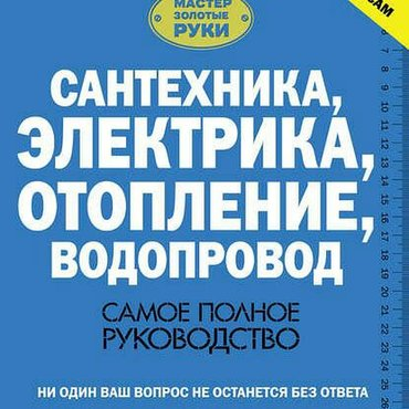 сидушка для ванны в Кыргызстан: Сантехник Мастер Сантехник Сантехник Сантехник СантехникВ центре