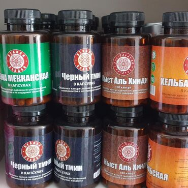 черный-тмин-масло-бишкек в Кыргызстан: Черный тмин купить в Бишкеке Черный тмин – это лекарство от всех