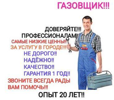 Газовщик!!!газовик!!! Ремонт Газ!!!!Ремонт Газ плиты газовой плиты