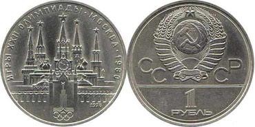 Bakı şəhərində СССР 1 рубль, 1978 XXII летние Олимпийские Игры, Москва 1980 - Кремль