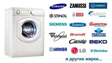 Ремонт стиральных машин автомат. На дому у заказчика. в Бишкек
