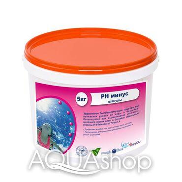 Куплю-бассейн - Кыргызстан: PН минус в гранулахСредство для понижения уровня pH воды в бассейне, в