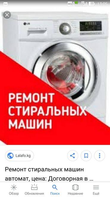 Выезд на дому.гарантия качества в Бишкек
