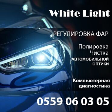 фар в Кыргызстан: Сервисное ТО, Электрика, Фары | Регулировка, адаптация систем автомобиля