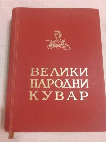 """Biblioteka """"Narodna knjiga"""" - Belgrade"""