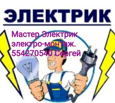 Электрики - Кыргызстан: Электрик | Установка счетчиков, Монтаж выключателей, Монтаж проводки | Больше 6 лет опыта