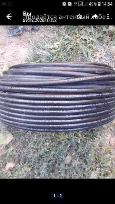 кабели синхронизации inkax в Кыргызстан: Антенный кабель медный, толстый, производство Германия (бухта)
