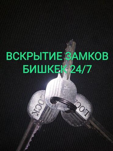 грузчики бишкек in Кыргызстан | РАЗНОРАБОЧИЕ: Аварийное вскрытие замков бишкекВскрытие замков круглосуточноОткрыть