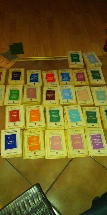 Haljina-na-rsd - Srbija: Knjige rad od 1945 do 1963. perfekt očuvane, pisano o svemu i