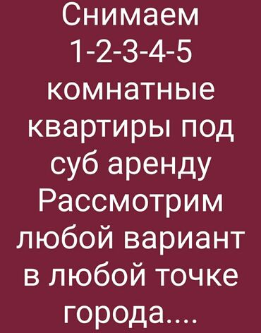 комната студия снять в Кыргызстан: Снимаем 1-2-3-4-5 комнатные квартиры под суб аренду в элитных домах