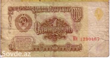 Əskinaslar Azərbaycanda: 1 rubl, 1961-1991-ci il