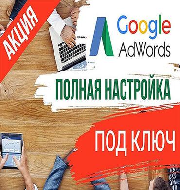 google chasy в Кыргызстан: Реклама сайта в Google.Почему стоит заказывать у нас?1. Настроили +500