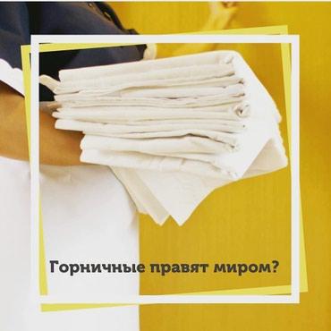 Срочно требуется горничные на работу в Бишкек