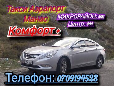 Такси Аэрапорт Манас Круглосуточно