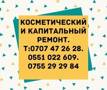 Отделочные работы - Кыргызстан: Косметический и капитальный ремонт.Обои, Шпатлевка,Кафель, Эмульсия