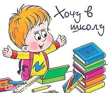 Подготовка к школе 5-7 лет. в Бишкек