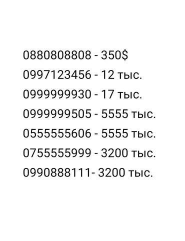вип бишкек in Кыргызстан | SIM-КАРТЫ: Продаю красивые номера мегаком megacom вип vip