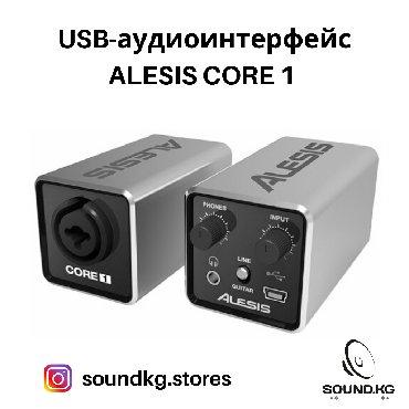 radio-mikrofon-shure-sm58 в Кыргызстан: Звуковая карта ALESIS CORE 1 - В наличии- USB - интерфейс.  звуковой и