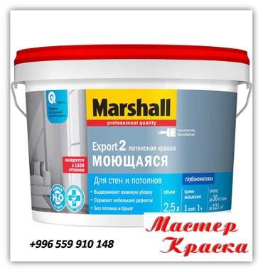 """""""Marshall Export 2"""" водно-дисперсионная краска в Бишкек"""