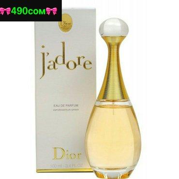 J'adore 100ml Eau de Parfum от Christina Dior - божественный цветочный в Бишкек