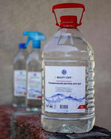 kingyes silky beauty spray отзывы в Кыргызстан: Антисептик от микробов и бактерий5l антисептик от компании
