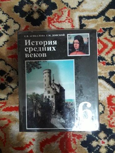 Продаю учебник История средних веков 6 в Бишкек