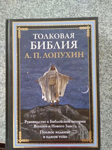 Толковая Библия Ветхого и Нового Завета А.П.Лопухин ( книга новая)
