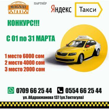 Поиск сотрудников (вакансии) - Кыргызстан: Жарыя! Жарыя! Жарыя!  Жаз айларына карата магнат такси тарабынан байге