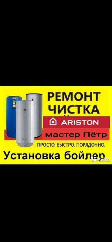 сканер штрих кодов бишкек in Кыргызстан | СКАНЕРЫ: Ремонт | Бойлеры, водонагреватели, аристоны | С гарантией, С выездом на дом