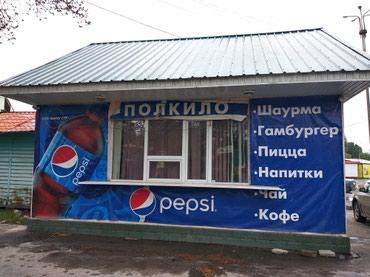 Продается действующий бизнес в г.Токмок на автовокзале. в Токмак