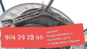 Замена или ремонт подшипников и сальника для стиральных машин автомат