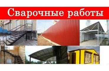 Сварочные работы,качественно! в Бишкек
