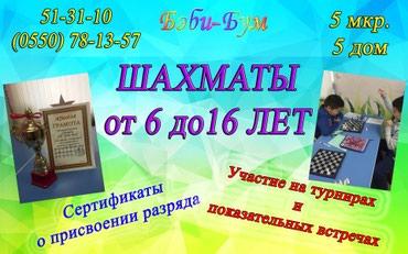 Шахматы от 6 до 16 лет. 2 раза в неделю по в Бишкек