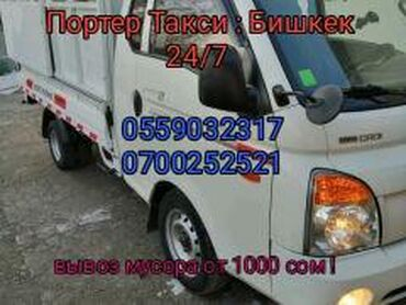 Портер такси такси портер вывоз строй мусора переезд домов квартир жук
